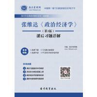 张维达《政治经济学》(第3版)课后习题详解圣才学习考试题库轻松复习