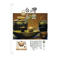 包邮港台版 台湾茶器 二版 吴德亮著 9789570850024 联经正版现货