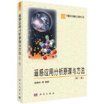 遥感应用分析原理与方法(第二版)