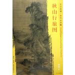 东方画谱・宋代山水画菁华高清摹本・秋山行旅图