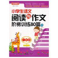 小学生语文阅读与作文阶梯训练80篇(一年级)
