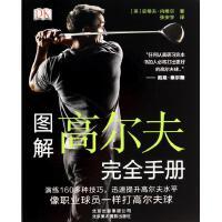 图解高尔夫完全手册(附光盘)(精) (英)史蒂夫・内维尔|译者:张安宇
