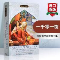 华研原版 一千零一夜 英文原版小说 The Arabian Nights 天方夜谭 全英文版原版 阿拉伯民间故事书集