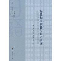 加注标签软件与日语研究