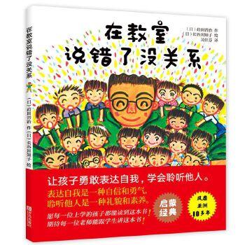 在教室说错了没关系畅销日本十多年,给孩子勇气,让孩子在课堂上找到自信,学会勇敢表达自己的观点,并学会聆听他人。(小海螺童书馆)