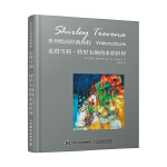 世界绘画经典教程 走进雪莉特里韦纳的水彩世界