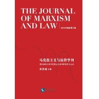 马克思主义与法律学刊(2019年卷总第三卷)