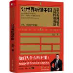 让世界听懂中国(CGTN主持人王冠驻美八年特别观察)