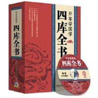 开车学国学 四库全书 张准/60CD/60小时/国学光盘碟片