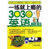 一练就上瘾的3030英语口语书(附光盘第3季实战对话篇) (韩)金知完|译者:大壮