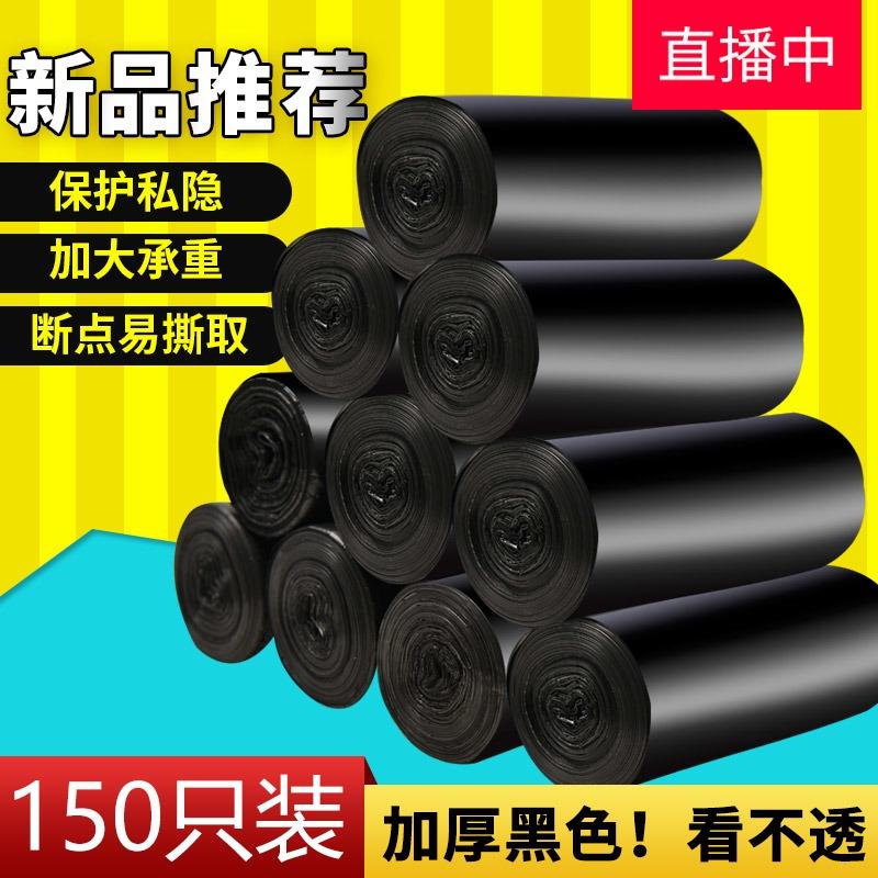 50*60加大号垃圾袋厨房厚卷装平口式拉圾袋黑色一次性家用塑料袋 回馈顾客 活动不停 全场5折
