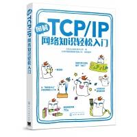 图解TCP\IP网络知识轻松入门 图解概念一清二楚 零基础学习网络的入门书 图文并茂 两页一个知识点 快乐学习