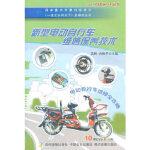 新型电动自行车维修保养技术(10DVD+书)
