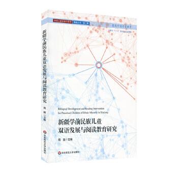 新疆学前民族儿童双语发展与阅读教育研究(教育部人文社科研究重点基地2011年度重大课题)