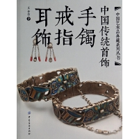 中国传统首饰(手镯戒指耳饰)(精)/中国艺术品典藏系列丛书 王金华