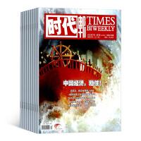 时代邮刊(上半月)杂志 2020年5月起订 全年订阅12期 杂志铺 杂志订阅 社会时政文化类综合期刊