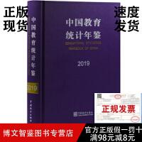 2019中国教育统计年鉴(2020年12月出版)-正版现货