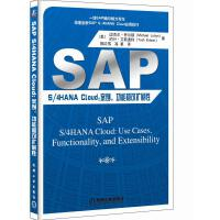 SAP S/4 HANA Cloud:案例,功能和可扩展性