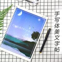 小清新字帖行楷速成女生男生练字帖楷书行书反复使用钢笔字体