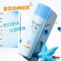 碧柔(Biore)透明清爽防水汗防晒喷雾spf50+ 75g