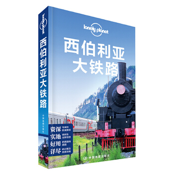 LP西伯利亚-孤独星球Lonely Planet旅行指南系列:西伯利亚大铁路 当这场壮观的铁路之旅开始,你便成了一个真正的旅行者。