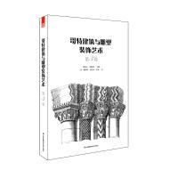 哥特建筑与雕塑装饰艺术 第3卷( 重现哥特建筑与雕塑惊人的艺术魅力!)