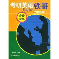 考研英语铁哥(2006年)