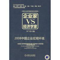 【二手书旧书95成新】企业家VS经济学家:2008中国企业宏观环境,李兰,机械工业出版社