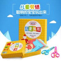 儿童剪纸 安全剪刀手工DIY材料幼儿园宝宝玩具折纸大全