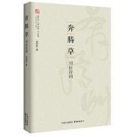 奔腾草――刘征诗词 9787547310984 刘征 东方出版中心