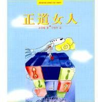 正道女人 9787104031413 武丽梅 中国戏剧出版社