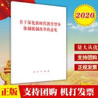 正版现货 2020新版 关于深化新时代教育督导体制机制改革的意见 单行本 人民出版社