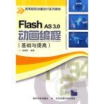 Flash AS 3.0动画编程(基础与提高)(高等院校动漫设计系列教材)