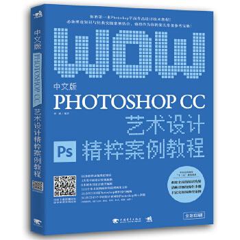 中文版Photoshop CC艺术设计精粹案例教程 赠送海量相关技巧教学视频和设计素材,点开即学,拿来即用,免去上网到处查找的烦恼。