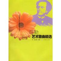 马勒艺术歌曲精选 9787806674260 (奥马勒 作曲,徐宜 选辑 上海音乐出版社