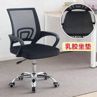 电脑椅家用办公椅懒人简约宿舍办公室椅子靠背转椅座椅职员升降椅 黑色钢脚 加厚乳胶坐垫 钢制脚 固定扶手