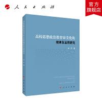 高校思想政治教育审美化的规律及运用研究 人民出版社