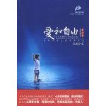 爱和自由―孙瑞雪幼儿教育演讲录(全新增订第四版)
