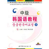 《中级韩国语教程(下)》