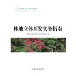 林地立体开发实务指南