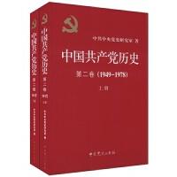 中国共产党历史(第2卷1949-1978上下)