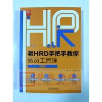 正版 老HRD手把手教你做员工管理(实操版)(第二版) 中国法制出版社