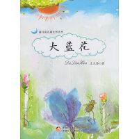 蓝月亮儿童文学丛书:大蓝花