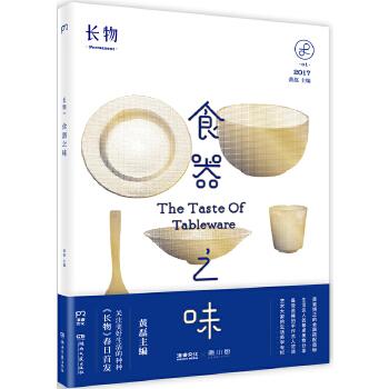 """《长物01:食器之味》浦睿文化&黄小厨  联合出品    MOOK """"长物""""一 《长物01:食器之味》 *过有审美的生活*"""