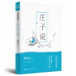 庄子说(全新中英文对照版)(中国小学生基础阅读书目)