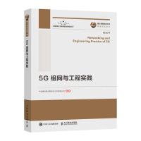 国之重器出版工程 5G组网与工程实践
