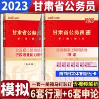 当天发甘肃公务员全真模拟卷中公2020甘肃公务员考试用书 行测+申论全真模拟预测试卷2本2020甘肃省公务员