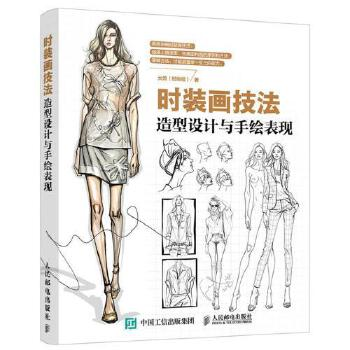 时装画技法 造型设计与手绘表现 时装效果图专业手绘技法 服装设计书
