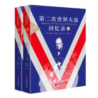 第二次世界大战回忆录 [英国]温斯顿・斯宾塞・丘吉尔 9787514616064睿智启图书