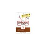 骨质疏松症防治指南-常见慢性病防治指南丛书